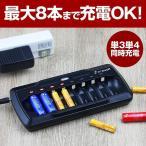 充電池 充電器 単3 単4 最大8本 防災�