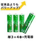 充電池 単3 4本 乾電池 充電式電池 専用充電器 セット 1.5V 1650mAh 防災グッズ テレワーク 便利グッズ おもちゃ アウトドア enevolt NEO エネボルト ネオ