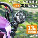 3脚 くねくね 扇風機 角度 自由自在 小型 携帯 充電 強力 軽量 長時間 ポータブル usb 充電式 コンパクト 赤ちゃん ベビーカー Qurra クルラ