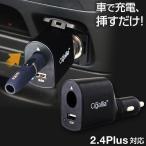 アイコス iqos 充電器 車 車載 ホルダー シガーソケット カーチャージャー スマホ 12V 24V 2A USB ポート付 急速充電 2.4 plus 新型