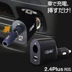 \アイコス充電/ シガーソケット USB カーチャージャー IQOS 新型 充電器 車 アイコス スマホ 12V 24V 2A 急速充電 2.4 plus 車載用品 車中泊グッズ