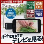 ワンセグチューナー iPhone iPad用 ワンセグ テレビ チューナー Lightning スマホ タブレット TV!  iPhone7/SE/6s iPad  iOS専用 録画対応 高感度 アンテナ付