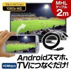 HDMI�����֥� 2m �Ѵ� MHL �����ץ� ���ޥ� ��³ ���� �ƥ�� �Ǥ� ����ɥ��� Android ���ޥۥ��������