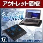 ノートパソコンクーラー 冷却 静音 USB 2ポート 17インチまで対応 冷却台 冷却パッド ファン ノートPC アウトレット
