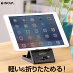 スマホ スタンド ニンテンドースイッチ 卓上 薄型 軽量 折りたたみ コンパクト 角度調整 iPhone iPad ホルダー INOVA