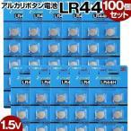 Yahoo!ココロミクラブPayPayモール店LR44 ボタン電池 100個セット お得 アルカリ 電池切 れ 交換 車中泊グッズ アルカリ ボタン電池 100本 豆