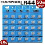 Yahoo!ココロミクラブヤフー店LR44 ボタン電池 コイン電池 50個セット お得 アルカリ 電池切れ 交換 車中泊グッズ アルカリボタン電池 豆電池 マメ