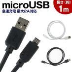 急速充電対応 microUSB 充電ケーブル 1m 2A 出力 スマートフォン タブレット PC 対応 USB