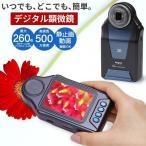 携帯できる デジタル顕微鏡 モニター付き どこでも いつでも 簡単 持ち運び コンパクト 動画 写真 手持ち 最大260倍 500万画素 デジタル マイクロスコープ
