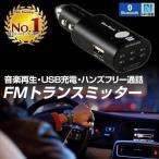 BlueMusic Bluetooth 4.0 FMトランスミッター iPhone スマホ NFCペアリング対応 USB充電ポート 2.1A ハンズフリー通話 3R SYSTEMS  ブラック