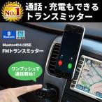 雅虎商城 - FMトランスミッター ワイヤレス Bluetooth ブルートゥース NFC対応 iPhone7 iPhone6s PLUS iPhoneSE 無線 車載 車内 音楽再生