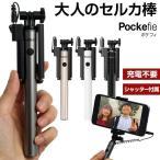 相机 - 自撮り棒 セルカ棒 スマホ iPhone7 おしゃれ コンパクト 軽量 有線 Pockefie(ポケフィ)