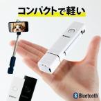 自撮り棒 ブルートゥース iPhoneX iPhone8 Bluetooth セルカ棒 Android シャッター 軽い コンパクト かわいい じどり棒 ワイヤレス INOVA Docile セルカ棒