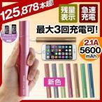 モバイルバッテリー 大容量 急速充電 軽量 コンパクト スマホ 携帯充電器 持ち運び用 iPhone7 iPhone6s Plus 5600mAh スマートフォン バッテリー  おしゃれ