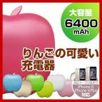 モバイルバッテリー 大容量 6400mAh iPhone7 iPhone6s アイフォン スマホ りんご かわいい携帯充電器 スマホバッテリー