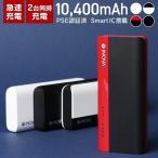 モバイルバッテリー 急速 Smith スミス 大容量 10400mAh 充電器 iPhone7 iPhone6s 携帯充電器 アイフォン スマホ バッテリー ポケモンGO おすすめ 防災グッズ