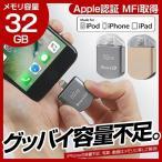 スマホ iPhone USBメモリ 32GB バックアップ iPhone7も対応 Apple MFi認証品 Lightning OTGケーブル USBホストケーブル付 Androidでも活躍 3R-SQ32