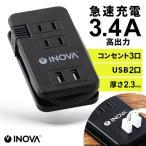 延長コード 電源タップ コンセント おしゃれ USB付き 黒 ACアダプター 3個口 2個口 3.4A 同時 アンドロイド iPhone 急速充電 INOVA SmaCube TAP2