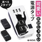 電源タップ USB コンセント おしゃれ 黒 ACアダプター 延長コード 急速充電 在宅ワーク 便利グッズ  2口 2ポート iPhone 充電器 猫 スマホ 3.4A INOVA