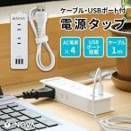 延長コード おすすめ USB付き おしゃれ 電源タップ コンセント 4個口 USB 2ポート 1m タコ足 ACアダプター type-c 充電器 iPhone PD 急速充電 3.4A INOVA