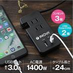 電源タップ USB 急速充電 PD タイプc コンセント おしゃれ 黒 2口 2ポート iPhone USB充電器 ACアダプター 延長コード 在宅ワーク 便利グッズ INOVA