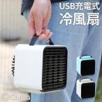 扇風機 おしゃれ USB 充電式 静音 強力 卓上 冷風機 家庭用 小型 持ち運び 小型クーラー 小型エアコン ポータブル 冷風扇 車 オフィス ミニ Qurraの画像