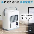 冷風機 冷風扇 卓上クーラー 電池式 扇風機 卓上 タイマー付き ハンディファン 小型 保冷剤 USB ポータブル ミニ エアコン 持ち運び Qurra クーラーレコ