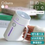 加湿器 卓上 おしゃれ コードレス USB 充電式 オフィス 静音 超音波式 小型 持ち運び 寝室 手入れ簡単 掃除が楽 人気 おすすめ Qurra クルラ