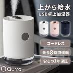 加湿器 コードレス 卓上 USB 充電式 上から給水 オフィス 静音 超音波式 手入れ簡単 上部給水 寝室 給水芯 Qurra クルラ モイス コンパクト