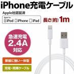 iPhone 充電ケーブル 純正 apple認証 画像