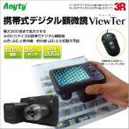 顕微鏡 デジタル 手のひらサイズの携帯式! 被写体の細部まで綺麗に見れるデジタル顕微鏡 Anyty エニティ viewter