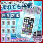 雅虎商城 - iPhone スマホ 防水ケース スマートフォン 全機種対応 お風呂 アウトドア 野外フェス 3R-WC01