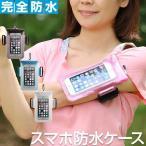 【在庫処分】防水ケース アームバンド カラビナ付 iPhone6s スマホ スマートフォン 5.5インチまで お風呂 アウトドア 野外フェス 3R-WC02