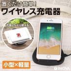 ワイヤレス 充電器 iPhone8 スマホ スタンド 横置き 急速充電 iPhone XR XS アンドロイド Qi対応 モバイルバッテリー 持ち運び Galaxy S9+ Huawei P20pro INOVA