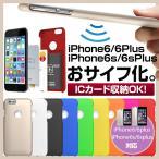 【処分価格】iPhone6 iPhone6Plus ケース Suica EdyなどICカード収納出来るアイフォン araree アラリー Viewty Bar ビューティーバー