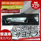 ルームミラー 3000R 高反射鏡 270mm M2 普通車 ミニバン用 曲率半径 3000R 2.2倍 自然にワイドに見えて安心 安全 運転