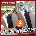 車内 傘収納 防水ケース 普通の傘も折り畳み傘も収納できる2WAY仕様 これで愛車の車内は濡らしません 傘ポケット 傘ケース 傘入れ CMUBBOX2