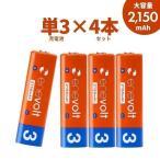 \おまけ付/ 充電池 乾電池 単3形 充電式 4本セット 大容量 エネボルト enevolt enelong 2150mAh ポイント消化 メール便対応