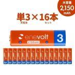ショッピング電池 充電池 単3形 充電式電池 16本セット エネボルト エネロング enevolt enelong エネループ eneloop より大容量 2100mAh