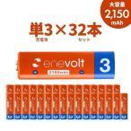 エネロング ニッケル水素充電池 エネループを超える 2100mAh 単3 32個セット