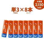 充電池 単3 充電式電池 8本セット エネボルト エネロング enevolt enelong  エネループ eneloop より大容量 2100mAh