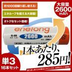 エネロング ニッケル水素充電池 エネループを超える 2600mAh 単3 16個セット