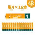 \おまけ付/ 充電池 乾電池 単4形 充電式 16本セット エネボルト 950mAh 繰り返し ニッケル水素 扇風機 リモコン エアコン 髭剃り カラフル 単4電池