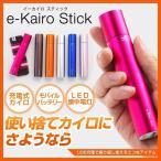 充電式 カイロ 携帯 繰り返し使える e-Kairo Stick イーカイロ スティック スマホ 充電器 モバイルバッテリー 2200mAh USBウォーマー