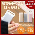 充電式 カイロ 繰り返し使える 携帯 e-kairo XL イーカイロ スマホ 充電器 モバイルバッテリー 4400mAh iPhone7 iPhone6s USBウォーマー