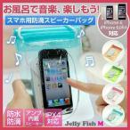 iPhone6s 防水ケース スマートフォン 防水スピーカー ケース ジェリーフィッシュ