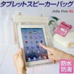 iPad タブレットPC用 防水ケース 防水スピーカー付 ジェリーフィッシュXL 9.7インチタブレット iPad Air iPad mini Xperia Nexusに最適