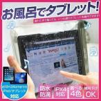 iPad タブレットPC用 防水ケース スタンド付 ジェリーフィッシュXL Light 9.7インチタブレット iPad Air iPad mini Xperia Nexusに最適