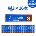 ショッピング電池 充電池 単3 エネボルト ニッケル水素充電池 エネループを超える 3000mAh 単3タイプ16本セット