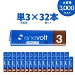 新しい充電池 エネボルト ニッケル水素充電池 エネループを超える 3000mAh 単3タイプ32本セット